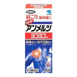 「第3類医薬品」ニューアンメルツヨコヨコA 46mL kimuraya-select