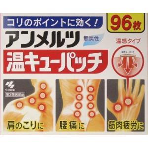 「第3類医薬品」アンメルツ温キューハ゜ッチ  96枚 kimuraya-select