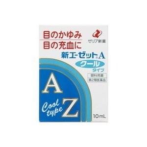 「第2類医薬品」「納期約1〜2週間」新エーゼットA 10ml kimuraya-select