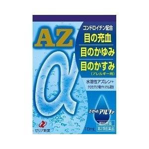「第2類医薬品」「税 控除対象」「納期約1〜2週間」エーゼットアルファ 10mL kimuraya-select