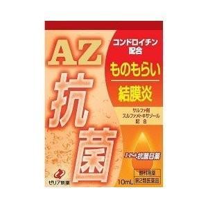 「第2類医薬品」「納期約1〜2週間」エーゼット抗菌目薬 10mL kimuraya-select