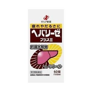 「第3類医薬品」ヘパリーゼプラスII 60錠|kimuraya-select