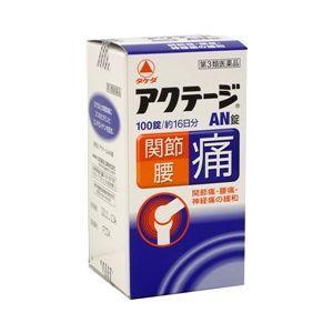 「第3類医薬品」アクテージAN錠  100錠 kimuraya-select