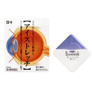 「第2類医薬品」ロートアイストレッチ 12ml|kimuraya-select