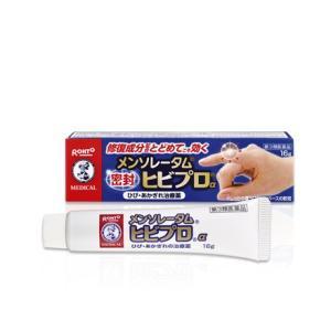 「第3類医薬品」メンソレータム ヒビプロα 16g|kimuraya-select