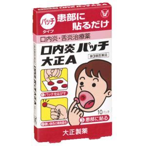 「第3類医薬品」大正製薬 口内炎パッチ大正A  10パッチ|kimuraya-select