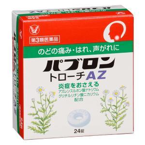 「第3類医薬品」パブロントローチAZ  24錠|kimuraya-select