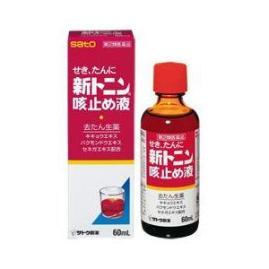 「第(2)類医薬品」新トニン咳止め液 60ml kimuraya-select