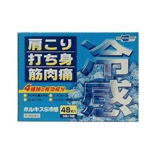 「第3類医薬品」ホルキスS冷感 48枚入り|kimuraya-select