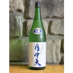 月中天 山廃仕込純米生酒 夏酒 1800ml