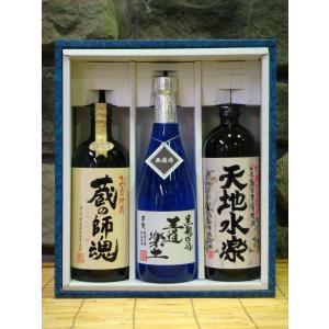 【芋焼酎】 蔵の師魂・王道楽土・天地水楽 720ml×3本飲み比べギフト|kimuraya