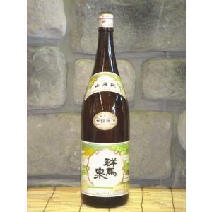 関東・群馬の地酒  群馬泉 山廃本醸造 1800ml|kimuraya