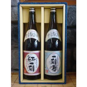 【芋焼酎】 一刻者・紅一刻 1800ml×2本 飲み比べギフト|kimuraya