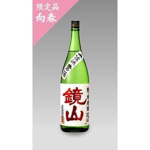鏡山 特別純米無濾過生原酒 雄町 720ml 埼玉県 地酒 日本酒|kimuraya
