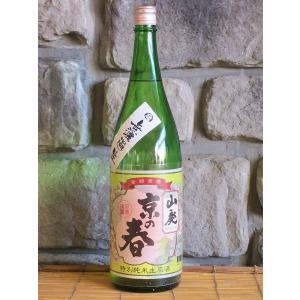 京の春 山廃 特別純米 無濾過生原酒 1800ml  日本酒 京都 地酒