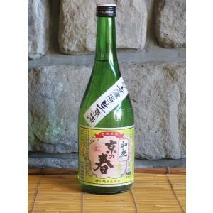 京の春 山廃 特別純米 無濾過生原酒 720ml  日本酒 京都 地酒