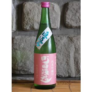 日本酒 町田酒造 55 雄町 純米吟醸 直汲み 28BY 720ml  群馬県 地酒|kimuraya