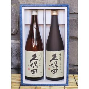 日本酒 久保田萬寿 千寿 720ml×2本 飲み比べギフト 新潟県 プレゼント 人気
