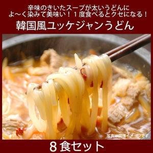 韓国うどんユッケジャンスープ味8食セット 麺は1玉170gで食べ応え満点! 常温・冷蔵・冷凍可 送料...