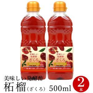 美味しい発酵酢ざくろ プレミアム500ml×2本 プロが選んだザクロ発酵酢プレミアム 常温・冷蔵可 グルメ kimuyase