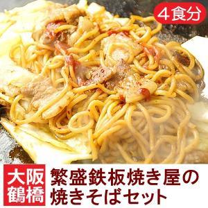 鶴橋コリアタウン繁盛鉄板焼き屋のやきそば4食(焼きそば生麺4玉、タレ160g×1本)富士宮やきそば、横手やきそばには負けません! 【冷凍・冷蔵可】