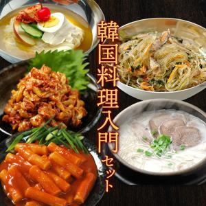 韓国料理入門セット(韓国冷麺4食・チャンジャ200g・トッポ...