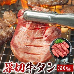 極厚8mm 贅沢 牛タン300g(3人前)(牛たん 塩たん ...