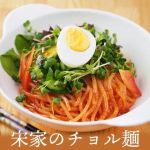 宋家のチョル麺2食セット(麺160g×2・ソース60g×2)韓国冷麺やピビム麺がお好きな方は是非お試...