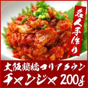 大阪鶴橋コリアタウン手作りチャンジャ200g 【冷凍・冷蔵可...