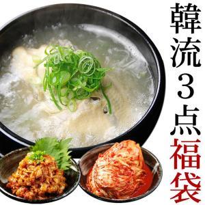 韓流3点福袋(サムゲタン1kg・チャンジャ200g・白菜キムチ500g) クール冷蔵便 送料無料
