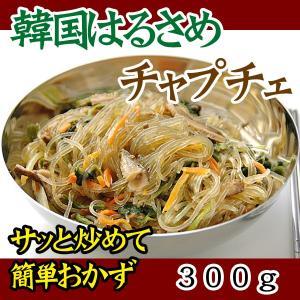 【冷凍・冷蔵可】韓国はるさめチャプチェ300g (韓国春雨 チャッチェ)