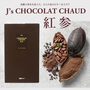 プロが選んだJ'sショコラショー紅参 1kg 箱潰れ・箱汚れのワケあり品につき超特価!! ココア