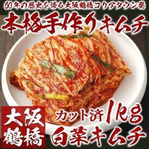 白菜キムチ 1kg カット済 冷蔵限定 グルメ
