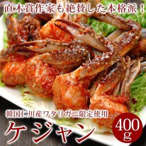 【冷凍限定】仁川ケジャン400g(韓国インチョン産 ワタリガニのキムチ漬け)【送料無料】