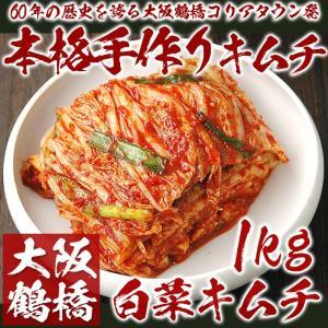 白菜キムチ 1kg 株漬け 冷蔵限定 グルメ