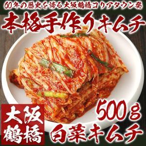 白菜キムチ 500g 株漬け 冷蔵限定 グルメ