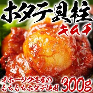 ホタテ貝柱キムチ 300g 金基福オモニの海鮮キムチ 冷凍・冷蔵可 グルメ