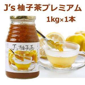 J's 柚子茶 premium 1kg 料理研究家 J.ノリツグさんプロデュース 常温・冷蔵可 送料無料 kimuyase