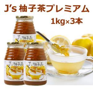 J's 柚子茶 premium 1kg×3本 料理研究家 J.ノリツグさんプロデュース 常温・冷蔵可 送料無料 kimuyase
