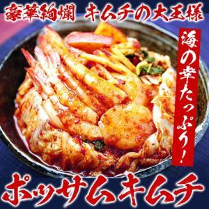 【冷蔵限定】寿鮮エビのポッサムキムチ500g