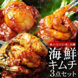 海鮮キムチ3点完璧セット 金基福ハルモニの海鮮キムチ(ホタテ貝柱300g・蒸し牡蠣300g・甘エビ2...