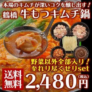 大阪鶴橋豚バラ&牛もつキムチ鍋セット(豚バラ&牛もつミックス...