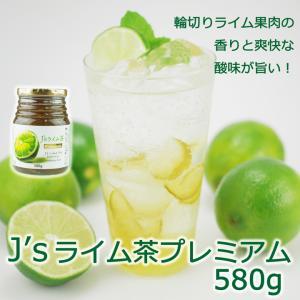 J's ライム茶580g 料理研究家 J.ノリツグさんプロデュース 常温・冷蔵可 送料無料 グルメ kimuyase