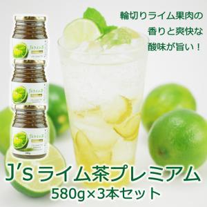 J's ライム茶580g×3本 料理研究家 J.ノリツグさんプロデュース 常温・冷蔵可 送料無料 グルメ kimuyase