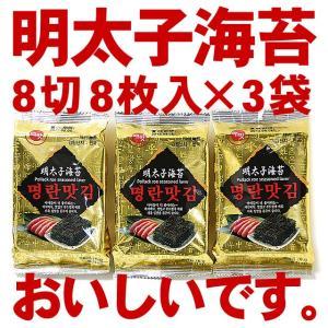 韓国海苔と明太子がドッキング!ピリ辛明太子海苔 8切8枚入×3袋