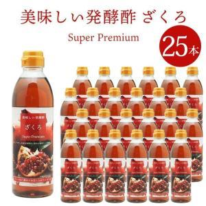 美味しい発酵酢ざくろ プレミアム500ml×25本 プロが選んだザクロ発酵酢プレミアム 常温・冷蔵可 グルメ kimuyase