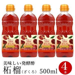 美味しい発酵酢ざくろ プレミアム500ml×4本 プロが選んだザクロ発酵酢プレミアム 常温・冷蔵可 グルメ kimuyase