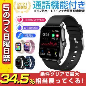2021新版 通話機能付き スマートウォッチ 日本製センサー 体温測定  血圧測定 血中酸素 心拍 活動量計 line対応 睡眠検測 着信通知 歩数 腕時計 IP67防水の画像