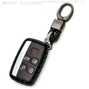 ジャガー・ランドローバー車用 ソフト カーボン調 スマートキーケース キーカバー/送料無料