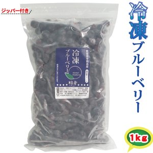 愛媛産冷凍ブルーベリー1kg 粒楽(つぶらく)